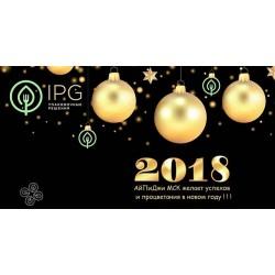 От всей души поздравляем Вас с наступающим Новым годом и Рождеством!  Желаем, чтобы 2018 год стал для Вас удачным и плодотворным, был наполнен яркими и приятными событиями! Чтобы каждый новый день шёл навстречу новым эмоциям и новому счастью!